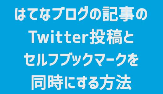 【Blog】はてなブログの記事のTwitter投稿とセルフブックマークを同時にする方法