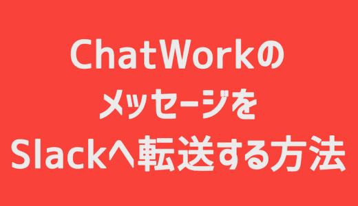 【ChatWork】ChatWorkのメッセージをSlackへ転送する方法