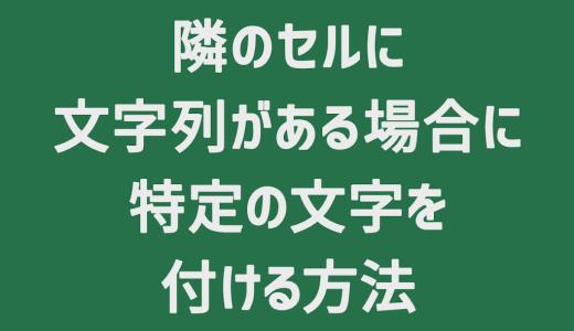 【Excel】隣のセルに文字列がある場合に特定の文字を表示させる方法 [ISTEXT関数]