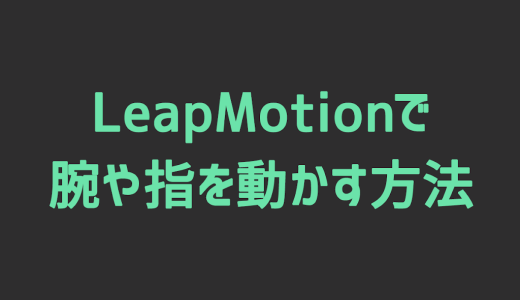 【FaceRig】LeapMotionで腕や指を動かす方法