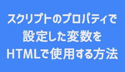 【Google Apps Script】トークンなど隠したい文字をプロパティ変数にして使用する方法