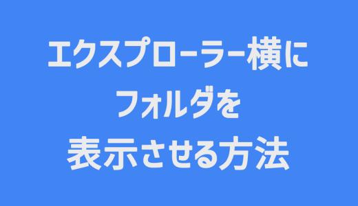 【Google Drive】エクスプローラー横にフォルダを表示させる方法