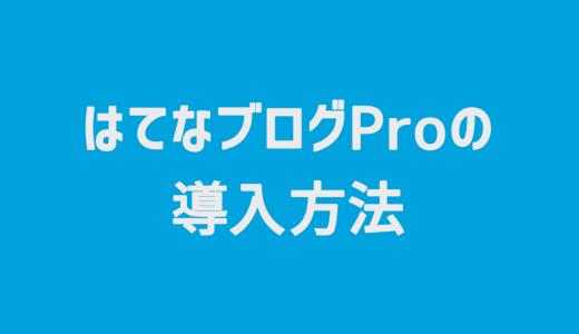 【Brog】はてなブログProの導入方法