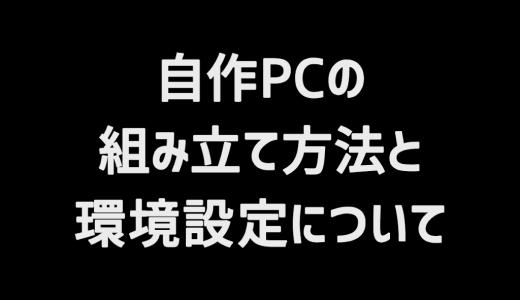 【PC】自作PCの組み立て方法とOS認証について