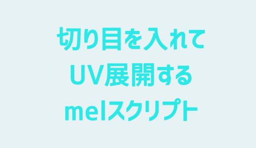 【Maya】切り目を入れてUV展開するmelスクリプト