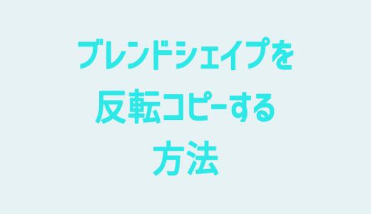 【Maya】ブレンドシェイプを反転コピーする方法