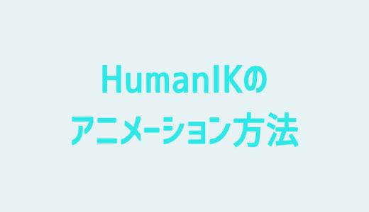 【Maya】HumanIKのアニメーション方法