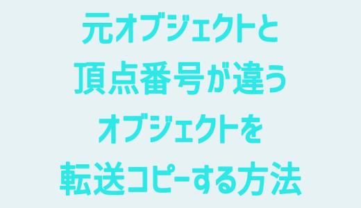 【Maya】元オブジェクトと頂点番号が違うオブジェクトを転送コピーする方法
