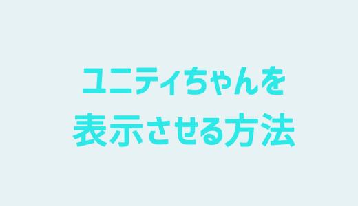 【Maya】ユニティちゃんを表示させる方法