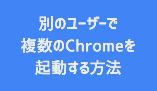 【Google Chrome】別のユーザーで複数Chromeを起動する方法