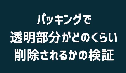【Unity】パッキングで透明部分がどのくらい削除されるかの検証