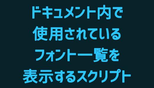 【Photoshop】ドキュメント内で使用されているフォント一覧を表示するスクリプト