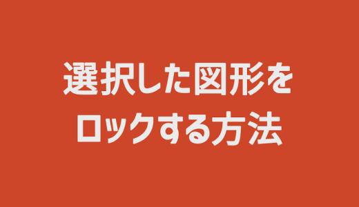 【PowerPoint】選択した図形をロックする方法