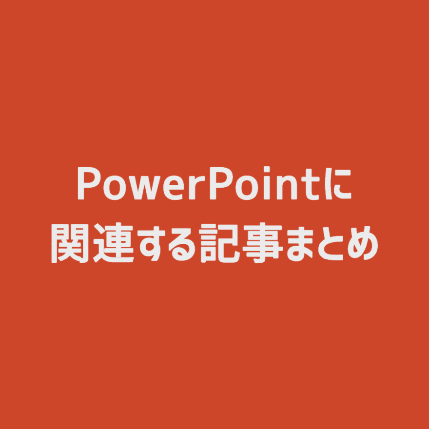 powerpoint-summary-article