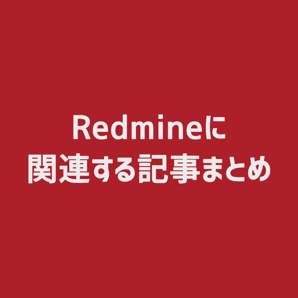 redmine-summary-article