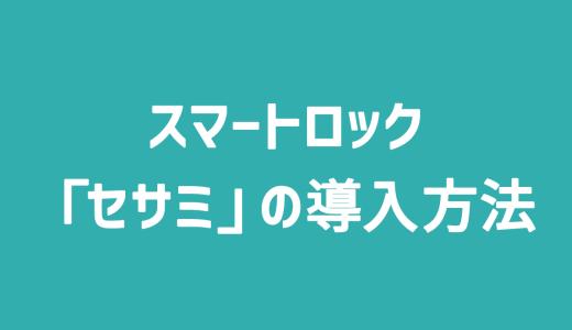【SESAME】鍵は不要に!スマートロック「セサミ」の設定方法