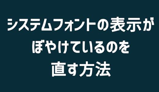 【Unity】システムフォントの表示がぼやけているのを直す方法