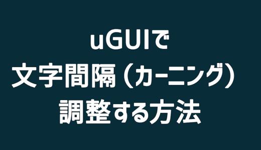 【Unity】uGUIで文字間隔(カーニング)調整する方法