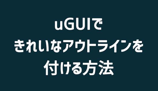 【Unity】uGUIできれいなアウトラインを付ける方法