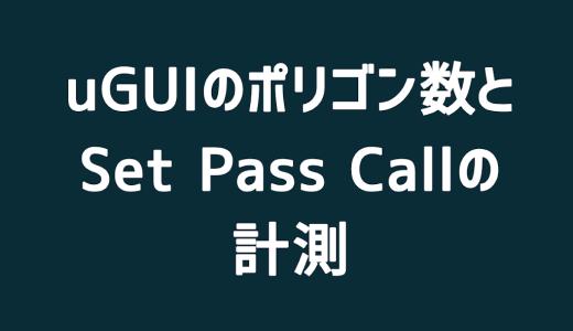 【Unity】uGUIのポリゴン数とSet Pass Callの計測