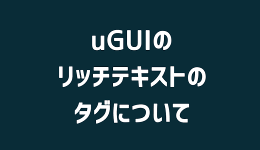 【Unity】uGUIのリッチテキストのタグについて