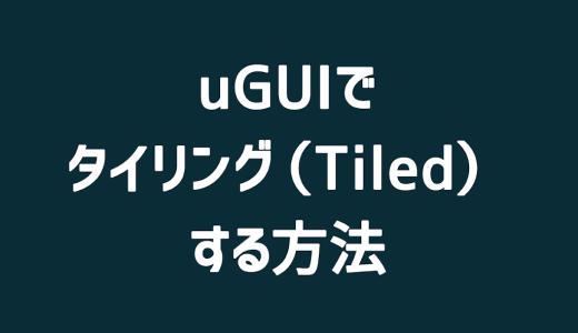 【Unity】uGUIでタイリング(Tiled)する方法