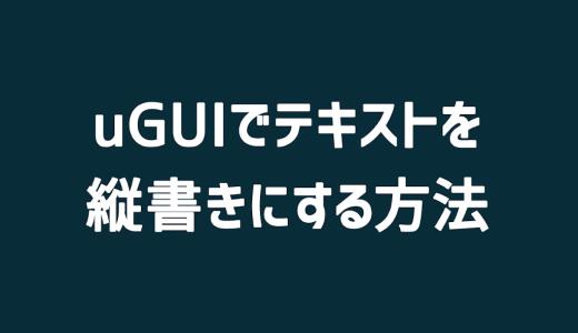 【Unity】uGUIでテキストを縦書きにする方法