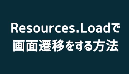 【Unity】Resources.Loadで画面遷移をする方法