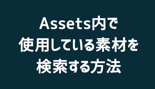 【Unity】Assets内で使用している素材を検索する方法