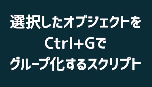 【Unity】選択したオブジェクトをCtrl+Gでグループ化するスクリプト