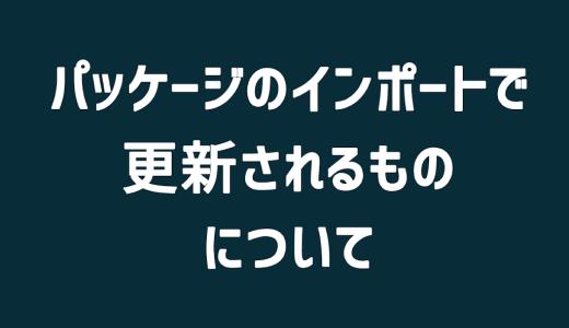 【Unity】パッケージのインポートで更新されるものについて