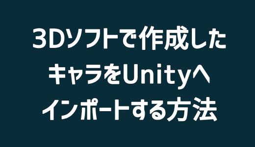 【Unity】3Dソフトで作成したキャラをUnityへインポートする方法