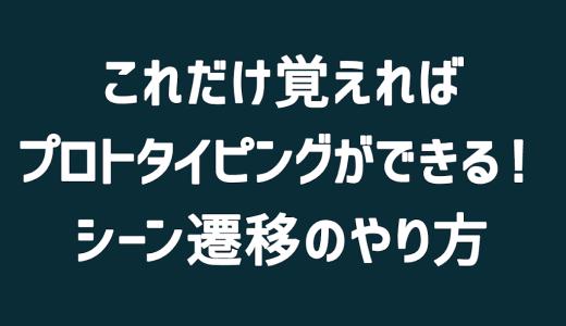 【Unity】これだけ覚えればプロトタイピングができる!シーン遷移のやり方
