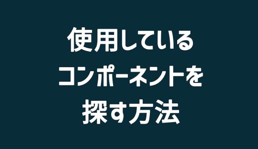 【Unity】使用しているコンポーネントを探す方法