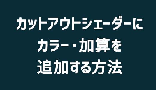 【Unity】カットアウトシェーダーにカラー・加算を追加する方法