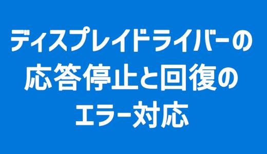 【Windows】ディスプレイ ドライバーの応答停止と回復のエラー対応の解決方法