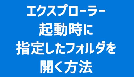 【Windows】エクスプローラーを開いた時にPCドライブ一覧にする方法