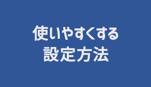 【Word】使いやすくする環境設定方法