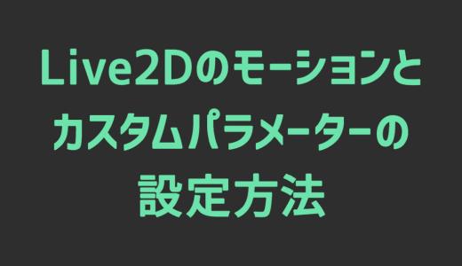 【FaceRig】Live2Dのモーションとカスタムパラメーターの設定方法