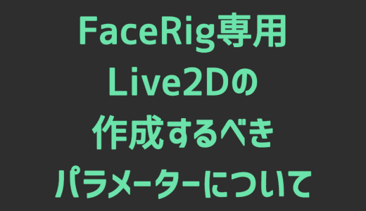 【FaceRig】作成するべきFaceRig用Live2Dのパラメーターまとめ