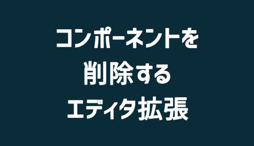【Unity】コンポーネントを削除するエディタ拡張