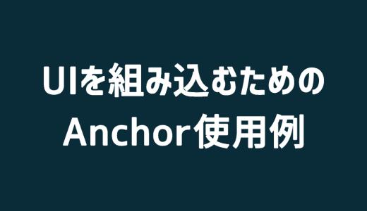 【Unity】UIを組み込むためのAnchor使用例