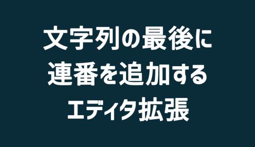 【Unity】文字列の最後に連番を追加するエディタ拡張