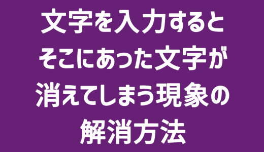 【Visual Studio】文字を入力するとそこにあった文字が消えてしまう現象の解消方法