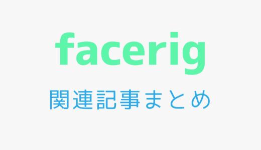 【FaceRig】FaceRigに関する全記事まとめ