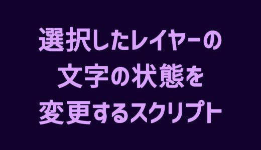 【After Effects】選択したレイヤーの文字の状態を変更するスクリプト
