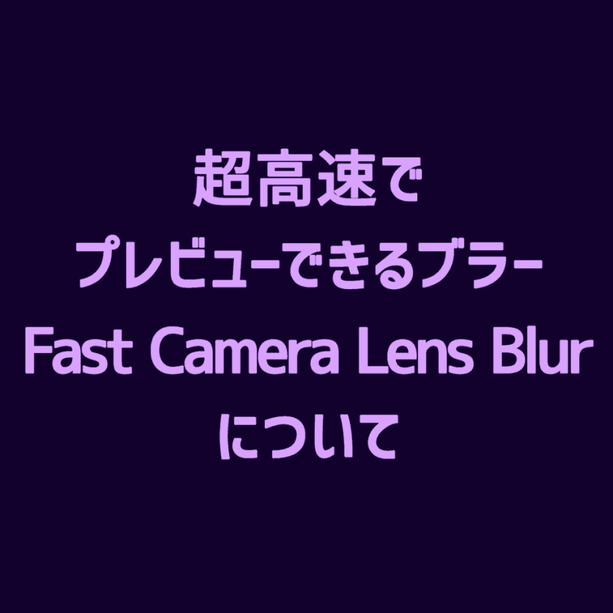 aftereffects-fast-camera-lens-blur