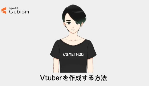 eyecatch-live2d-make-vtuber