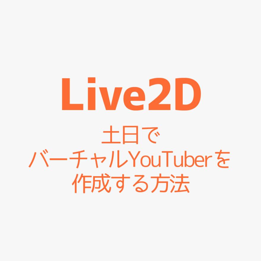 live2d-make-vtuber