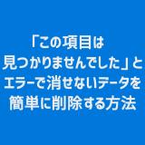 【Windows】「この項目は見つかりませんでした」とエラーで消せないデータを簡単に削除する方法